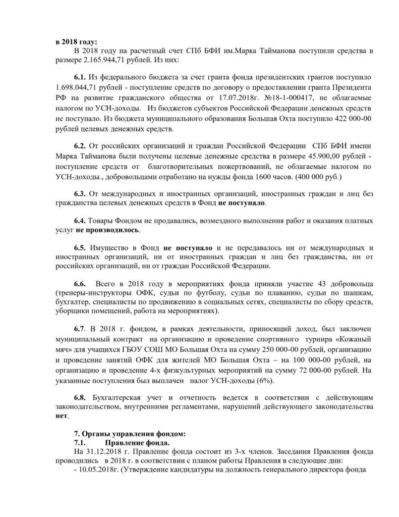 отчет 2018-2