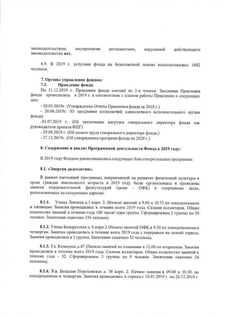 отчет 2019-3