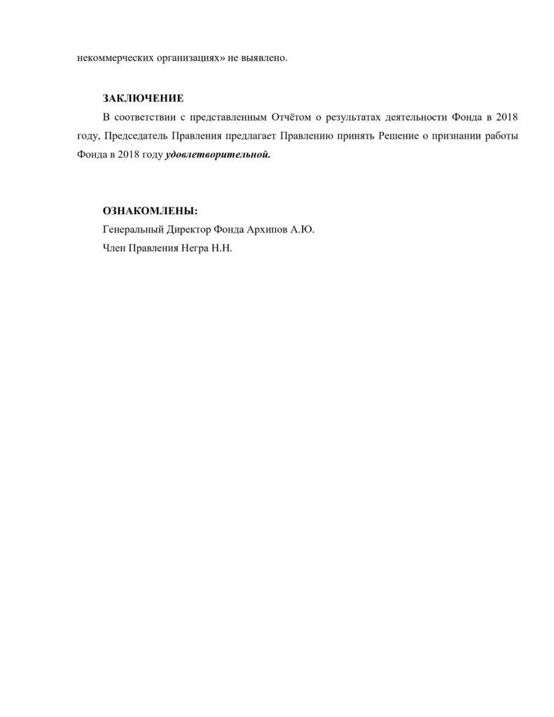отчет 2018-5